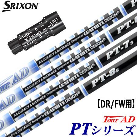 スリクソン スリーブ付きシャフト TourAD PT (Z785/Z765/Z565/Z945/Z745/Z545/Z925/Z725/Z525/ZF45)