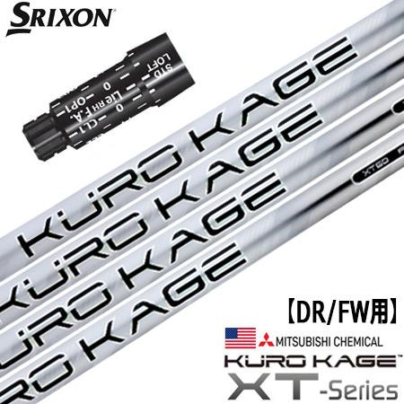 スリクソン スリーブ付きシャフト KUROKAGE XT USAモデル (Z785/Z765/Z565/Z945/Z745/Z545/Z925/Z725/Z525/ZF45)