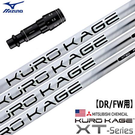 ミズノ スリーブ付きシャフト KUROKAGE XT USAモデル (ST200~180/GT180/MizunoPro/MP/JPX900/JPX850)