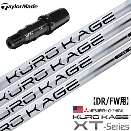 テーラーメイド スリーブ付きシャフト KUROKAGE XT USAモデル (SIM/Original One/Gloire F2/M6~M1/RBZ/R15)