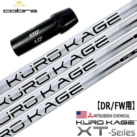 コブラ スリーブ付きシャフト KUROKAGE XT USAモデル (F9/F8/F7/KING LTD/F6/FLY-Z/BIO CELL)