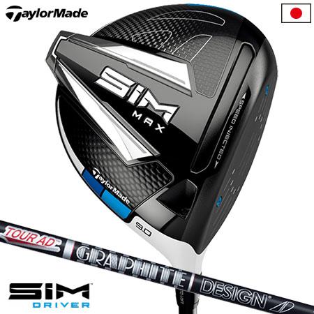 テーラーメイド SIM MAX ドライバー 460cc (Tour AD XC-6 カーボンシャフト装着) 日本正規品