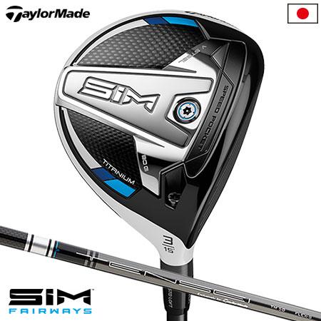 テーラーメイド SIM フェアウェイウッド (TENSEI SILVER TM50装着) 日本正規品