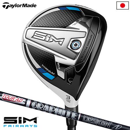 テーラーメイド SIM フェアウェイウッド (Tour AD XC-6 カーボンシャフト装着) 日本正規品