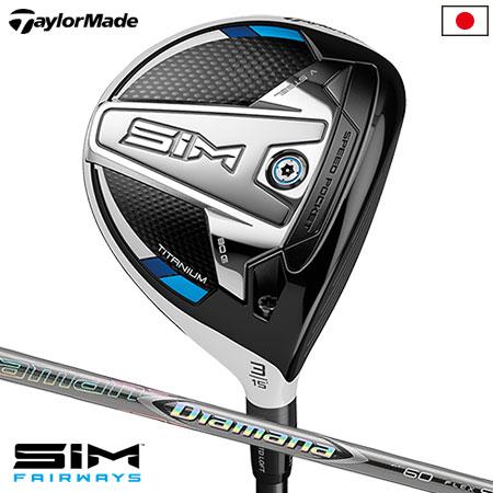 テーラーメイド SIM フェアウェイウッド (Diamana ZF60 カーボンシャフト装着) 日本正規品