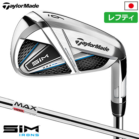 テーラーメイド SIM MAX アイアンセット レフティ 左用 5本組 6-PW (KBS MAX85 JP スチールシャフト装着) 日本正規品