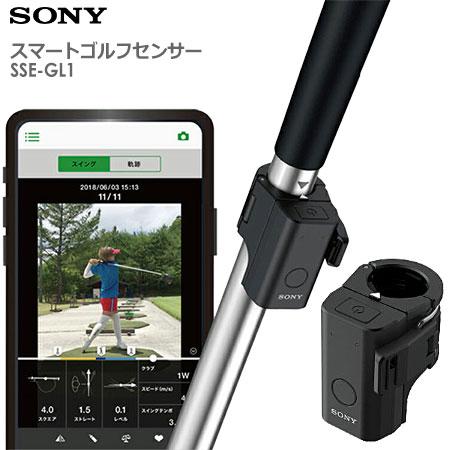 ソニー ゴルフ スマートゴルフセンサー SSE-GL1 スイング解析機 SONY 日本正規品 2020年モデル