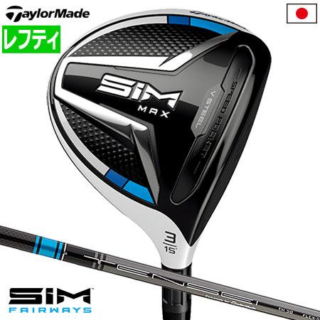 テーラーメイド SIM MAX フェアウェイウッド レフティー 左用(TENSEI BLUE TM50装着) 日本正規品