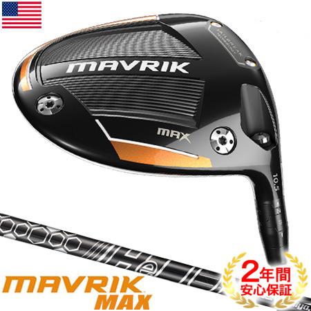 (製品保証有)キャロウェイ MAVRIK MAX ドライバー (UST Mamiya Helium Black 4) USA直輸入品【マーベリック】【ドローバイアス】【トルクレンチ付属】