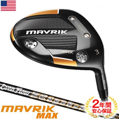 (製品保証有)キャロウェイ MAVRIK MAX フェアウェイウッド (Project X EvenFlow Riptide 60) USA直輸入品【マーベリック】【フェアウェイ】【ドローバイアス】