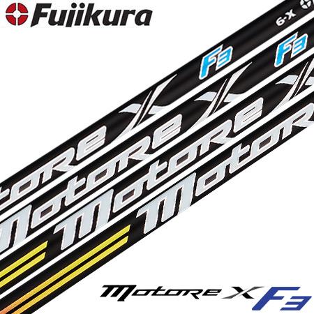 フジクラ MOTORE X F3 カーボンシャフト 2020モデル USA直輸入品【シャフト単品】【モトーレ】