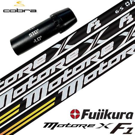 コブラ スリーブ付きシャフト Fujikura MOTORE X F1 (F9/F8/F7/KING LTD/F6/FLY-Z/BIO CELL)
