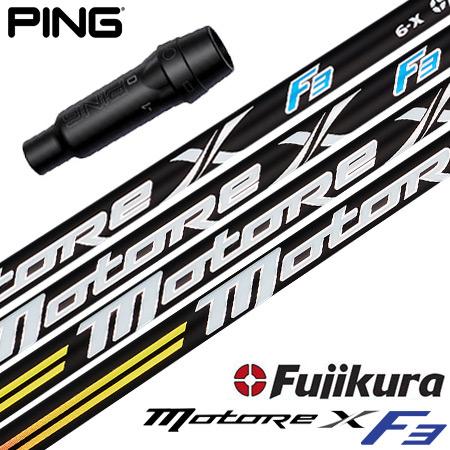 ピン スリーブ付きシャフト Fujikura MOTORE X F3 (G410/G400/G400 MAX/2016G/G30)