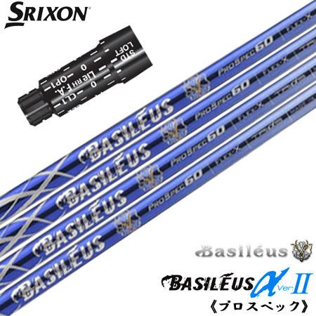 上品 スリクソン スリーブ付きシャフト Basileus α Ver.2 ProSpec (Z785/Z765/Z565/Z945/Z745/Z545/Z925/Z725/Z525/ZF45), ピュアナチュラル e6e70de1