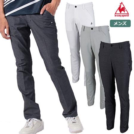 ゴルフウェア メンズ パンツ ズボン 2021SS 土日祝も発送 ルコックスポルティフ 人気商品 交換無料 2021春夏モデル sportif le GOLF QGMRJD05 coq ゴルファーズアドレスカッティングロングパンツ