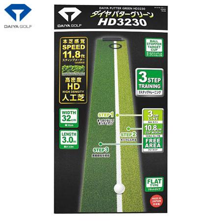 ゴルフ パター練習 練習器具 人工芝 土日祝も発送 ダイヤ 本店 パターグリーンHD3230 日本正規品 TR-476 DAIYA 特価キャンペーン パター練習器 GOLF