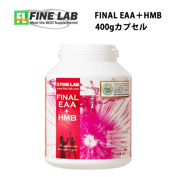 送料無料 ファインラボ ファイナルEAA+HMB 400g 国産 必須アミノ酸 筋トレ バルクアップ アンチカタボリック アミノ酸 サプリメント 野球 アメフト ラグビー 筋肉 トレーニング 筋トレ FINELAB