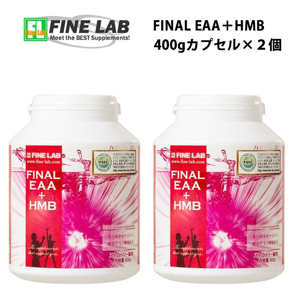 送料無料 ファインラボ ファイナルEAA+HMB 400g×2個 国産 必須アミノ酸 筋トレ バルクアップ アンチカタボリック アミノ酸 サプリメント 野球 アメフト ラグビー 筋肉 トレーニング 筋トレ FINELAB
