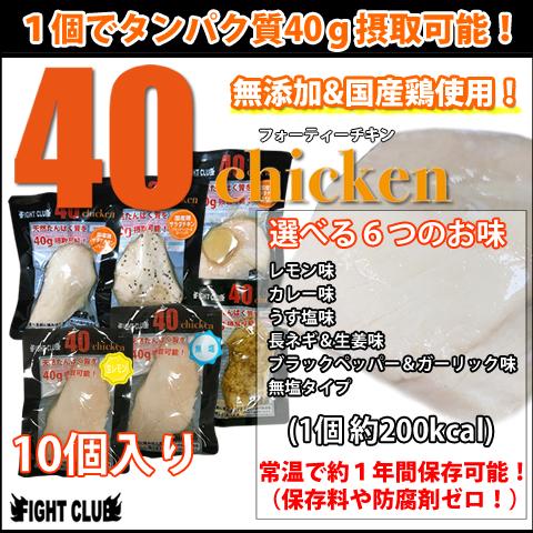 40chicken 【フォーティーチキン】 【サラダチキン】 【40チキン】 (10個入り)