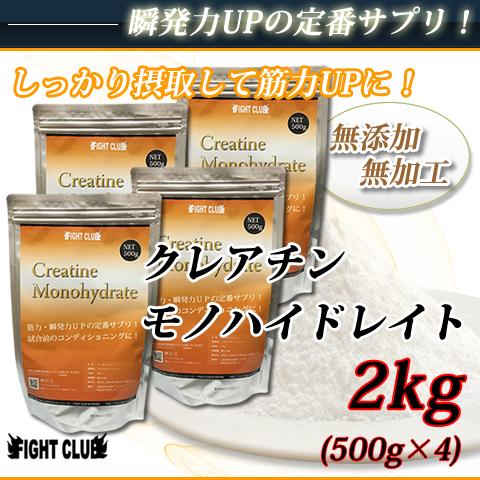 クレアチンモノハイドレート 2kgスピード感が必要な方に!【送料無料!】【アミノ酸サプリメント】【クレアチン】