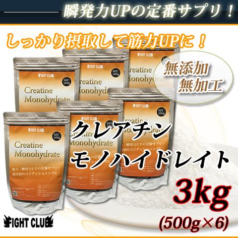クレアチンモノハイドレート 3kgスピード感が必要な方に!【送料無料!】【アミノ酸サプリメント】【クレアチン】