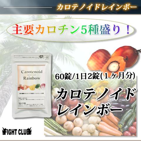 カロテノイドレインボー 60錠(1ヶ月分)【カロチン】【カロテノイド】【トコトリエール】