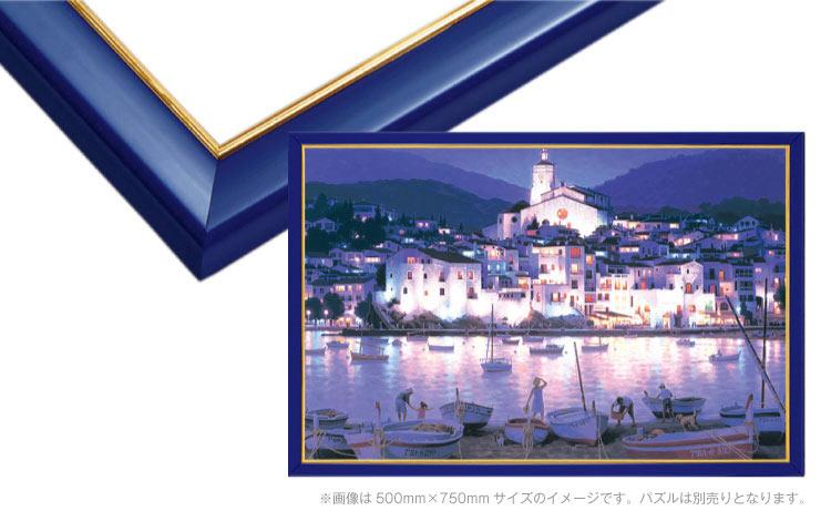 【あす楽】 EPP-64-619 ゴールドライン No.19 / 20-T シャインブルー 73×102cm(ラッピング不可) パズル用 Puzzle パネル フレーム 額縁 枠 ギフト 誕生日 プレゼント