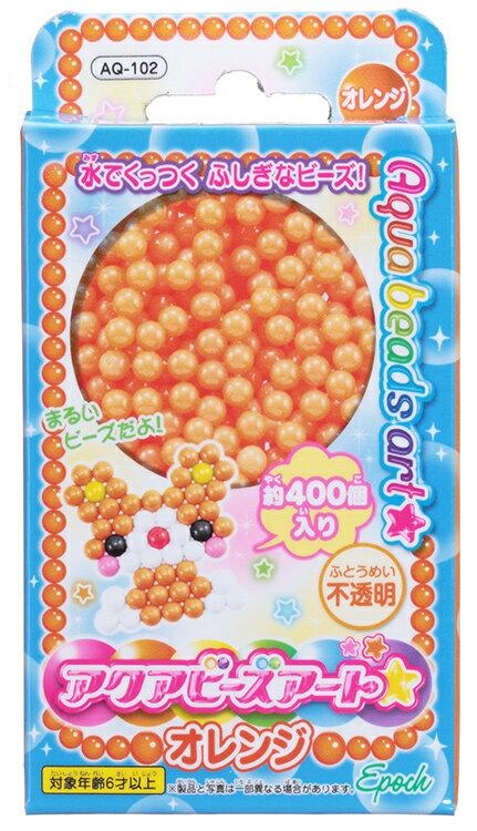 AQ-102 アクアビーズ 単色ビーズ オレンジ [CP-AQ] 誕生日 プレゼント 子供 ビーズ 女の子 男の子 5歳 6歳 ギフト