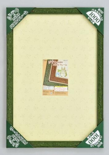 在庫一掃売り切りセール ENS-169473 ストア ジブリ作品専用パズルフレーム 1000ピース 緑 ラッピング不可 葉っぱ