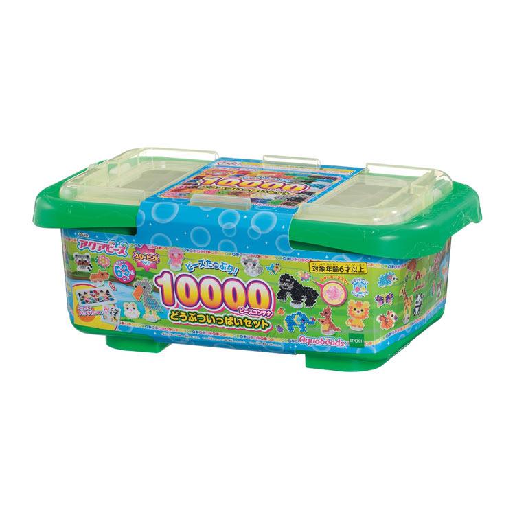 あす楽 AQ-K07 アクアビーズ 10000ビーズコンテナ どうぶついっぱいセット CP-AQ 誕生日 プレゼント 男の子 6歳 5歳 ギフト 女の子 子供 ビーズ 最新号掲載アイテム 送料無料(一部地域を除く)