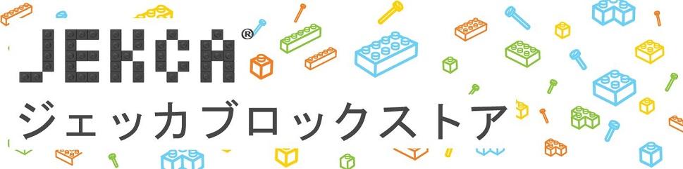 JEKCA:ブロック、玩具を豊富に取り揃えております。
