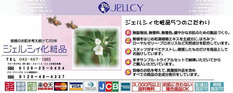 ジェルシィ化粧品:ハチミツ、ローヤルゼリー植物エキスを配合。無料サンプルプレゼント