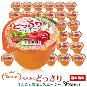 【送料無料】たらみのどっさり りんごと野菜のスムージー36個セット