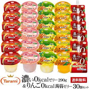 【送料無料】たらみ 濃い0kcalゼリー290g 4種×6個 計24個+濃いりんご0kcal蒟蒻ゼリー 6個 計30個セット