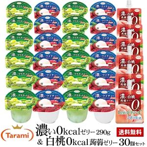 【送料無料】たらみ 濃い0kcalゼリー290g 2種(マスカット・ライチ)×12個 計24個+濃い白桃0kcal蒟蒻ゼリー 6個 合計30個セット