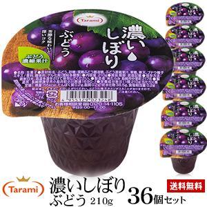 【送料無料】たらみフルーツゼリー 濃いしぼり ぶどう 36個セット(1箱6個入り×6箱=36個)