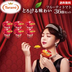 【25%OFF&送料無料】たらみフルーツジュレ とろける味わい 本格フルーティトマト 6箱セット(1箱6個入り×6箱=36個)