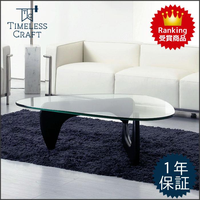 【送料無料】ノグチテーブル12mm/センターテーブル/ ローテーブル イサム・ノグチ/コーヒーテーブル/【inte_D05】
