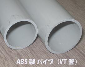 VT-525 ABSパイプ
