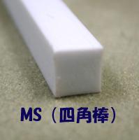 驚きの値段で MS-20 国内即発送 四角棒 10本入り