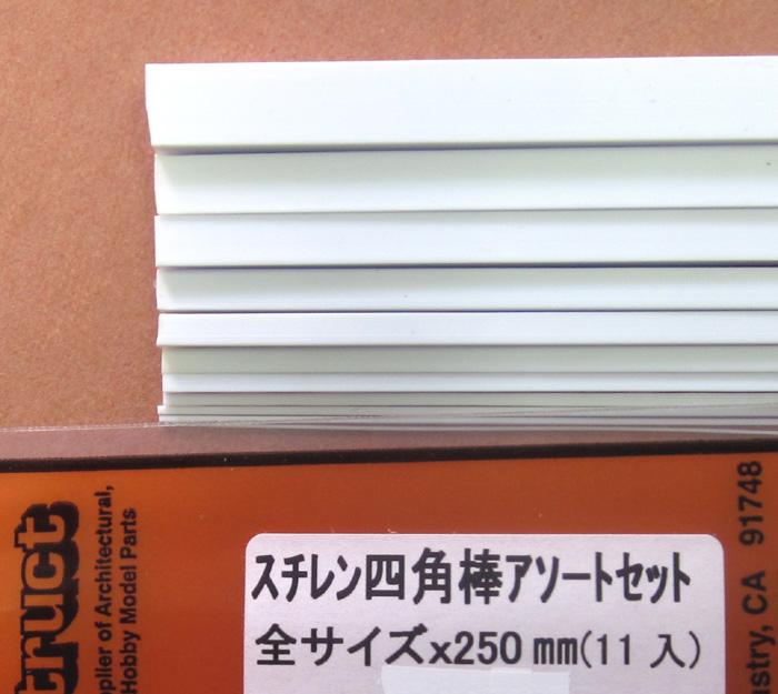 MS-assort 四角棒 アソートセット(計11本)