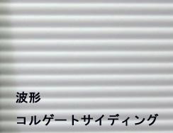 PS-10 PS-11 PS-24PS-25 ブランド激安セール会場 倉庫 PS-27波形コルゲートサイディング PS-26