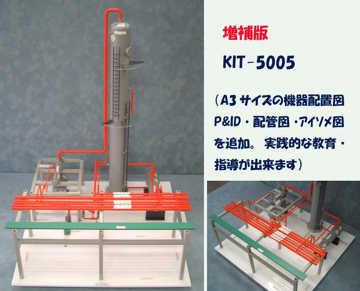 配管模型キット中級篇増補版(KIT-5005)