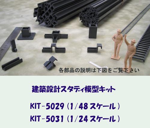 建築設計スタディ模型キットKIT-5029 (1/48スケール)
