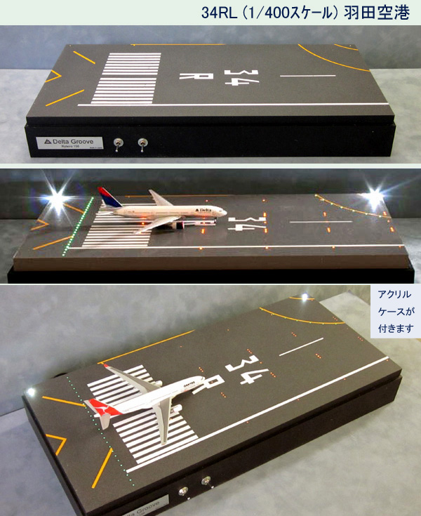 Roteiro空港模型【滑走路】(1/400スケール)DeltaGroove R2-16RL・34RL・34LL・32LL