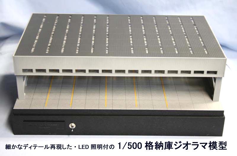 Roteiro格納庫ジオラマ模型【R7-01S】(1/500スケール)