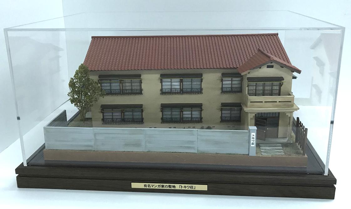 1/50スケール トキワ荘 完成模型 TOKIWASOU