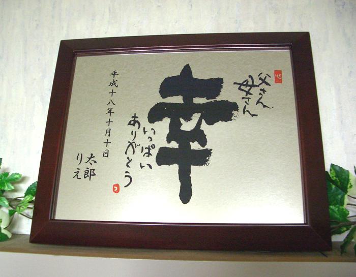 ~感謝の心鏡~TYPE-A