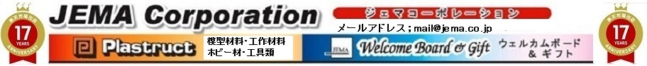 JEMA(ギフトと模型材料)shop:模型材料プラストラクトの販売 / ウェルカムボード&ギフトの販売