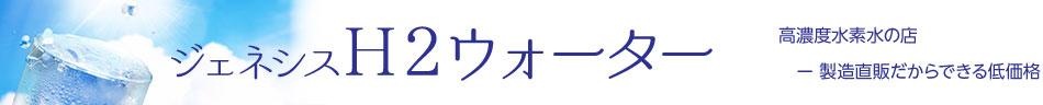 ジェネシスH2ウォーター:高濃度水素水生成キットを扱うお店です。